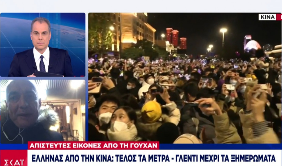 zaoutsos ellinaskina skaitv - Λαρισαίος από Κίνα: «Ζούμε πλέον κανονικά στην Γουχάν»